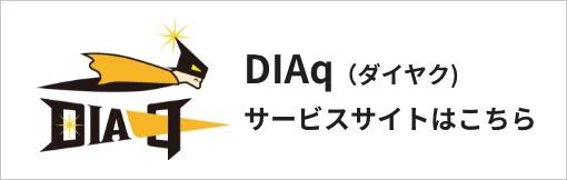 DIAq ダイアク サービスサイトはこちら